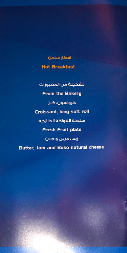 Bewertung EgyptAir Business Class A330 BKK CAI Menu 6