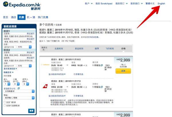 Expedia.com.hk English